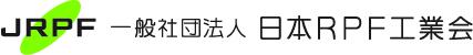 一般社団法人日本RPF工業会