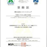 ISO14001認証2019